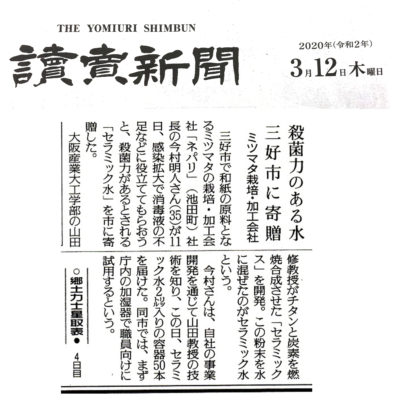 大阪産業大学工学部の山田修教授がチタンと炭素を燃焼合成させた「セラミックス」を開発。この粉末を水に混ぜたのがセラミック水。
